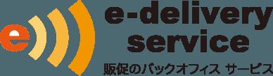 eデリバリーサービスロゴ