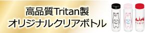 高品質Tritan製オリジナルクリアボトル