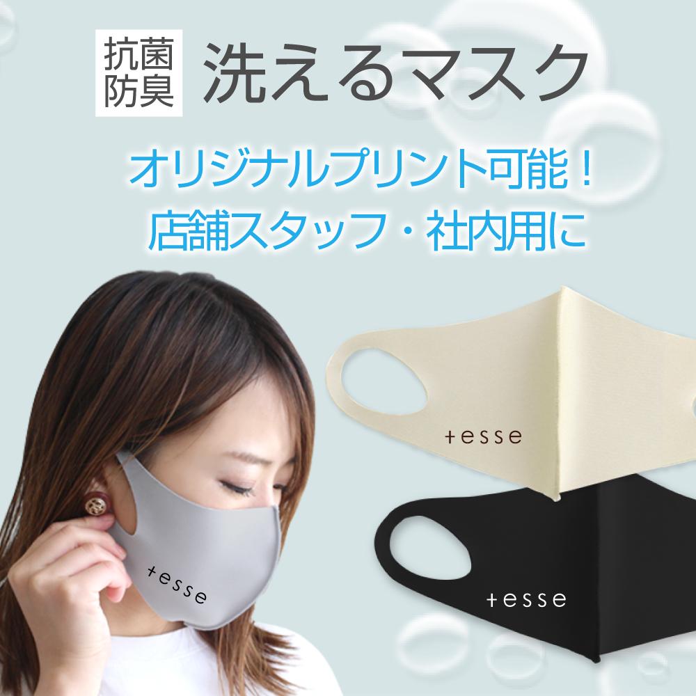 コロナ 洗える マスク